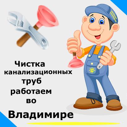 Чистка канализационных труб в Владимире
