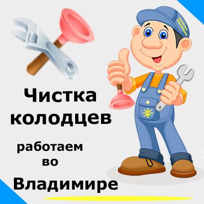 Чистка колодцев в Владимире