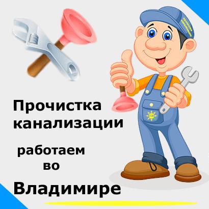 Очистка канализации в Владимире