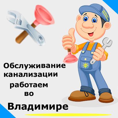 Обслуживание канализации в Владимире