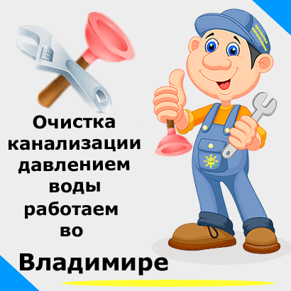 Очистка давлением воды в Владимире