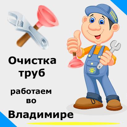 Очистка труб в Владимире