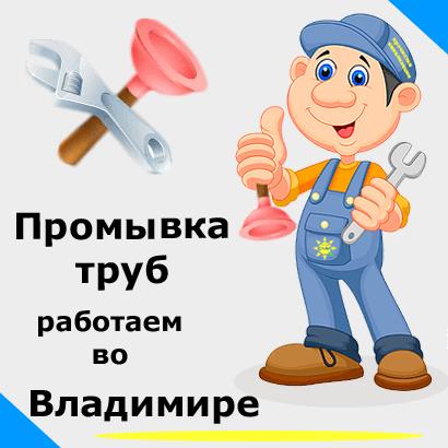 Промывка труб в Владимире