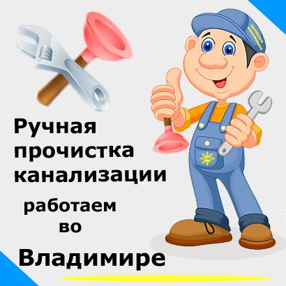 Ручная прочистка в Владимире