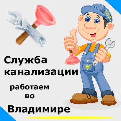 Служба канализации в Владимире