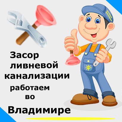 Засор ливневой канализации в Владимире