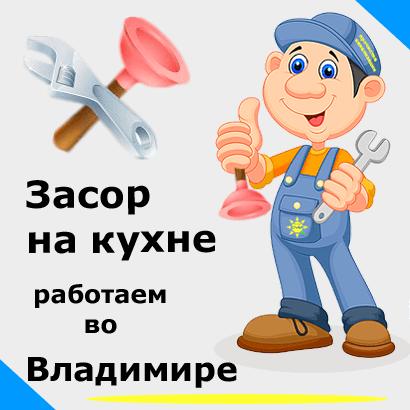Засор на кухне в Владимире