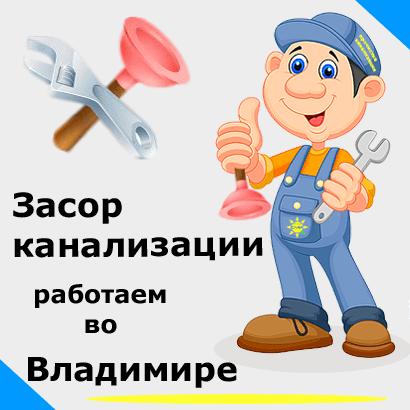 Засор унитаза в Владимире